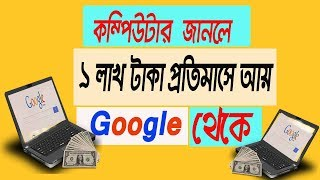 How to Make Money From Google । Adsense For Beginners । Earn Money from Youtube