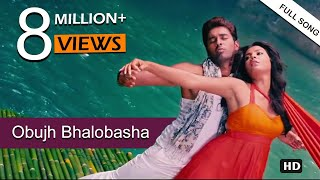 Obujh Bhalobasha (Full Video) | Aami Sudhu Cheyechi Tomay | Ankush | Subhashree | Love Song