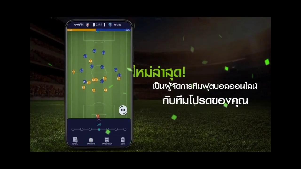 แนะนำ 5 เกม ผู้จัดการทีมฟุตบอล ที่ คุณต้อง เล่น!
