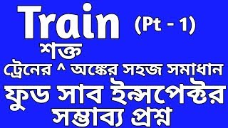 Train Problems in Bengali || Train questions tricks ||Time, Speed and Distance shortcut||