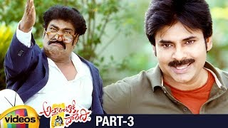 Attarintiki Daredi Telugu Full Movie | Pawan Kalyan | Samantha | Pranitha | DSP | Trivikram | Part 3