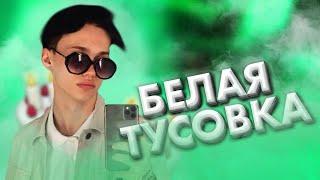 Белая Тусовка с Dream Team / Выступление Милохина / Dream Team House