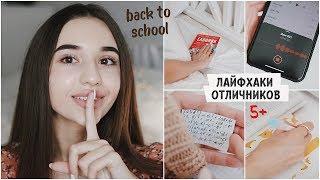 ЛАЙФХАКИ ДЛЯ ШКОЛЫ / как стать отличником? / back to school
