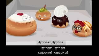 юморинки на Хануку-2 / !חג שמח /  Веселой Хануки! (мультфильм для взрослых с русскими субтитрами)