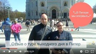 Отзыв о туре в Санкт-Петербург: в Питере мы впервые(, 2016-05-25T08:53:28.000Z)