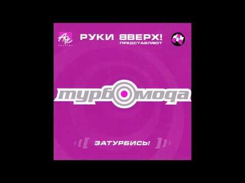 Music video Турбомода - Чонкин