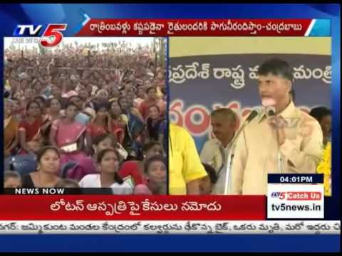 We will Complete Projects as soon as Possible, says Chandrababu | Neeru - Chettu Program : TV5 News