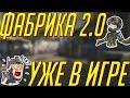 АНОНС ФАБРИКИ 2 0 ЛЕТНИЙ МАРАФОН mp3