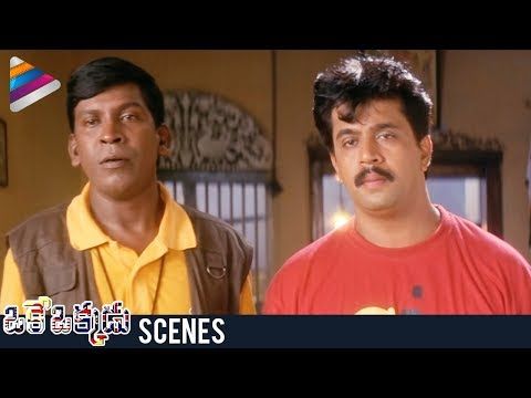 Arjun & Vadivelu Meet Manisha Koirala's Father | Oke Okkadu Movie Scenes | Shankar | AR Rahman