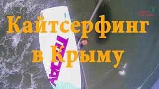 Кайтсерфинг в Крыму. 7 июля 2017