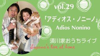vol.29「アディオス・ノニーノ」Adios Nonino