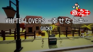 【カラオケ】WHITE LOVERS -幸せなトキ-/GACKT