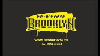 Танцевальный хип-хоп лагерь Brooklyn трейлер 2 смена 2017
