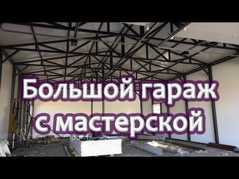Большой гараж с мастерской в Смоленской области