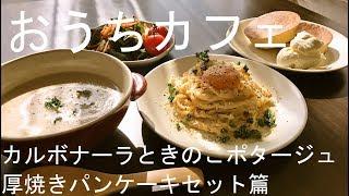 おうちカフェ カルボナーラとマッシュルームポタージュ 厚焼きパンケーキセット篇 homemade cafeteria pancake  Carbonara thumbnail
