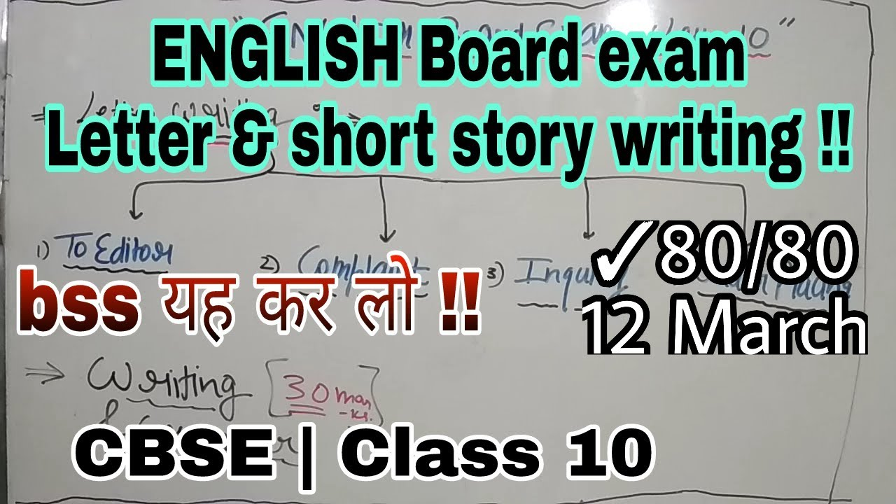 Letter Writing | Short Story writing | Class X | ENGLISH Board Exam