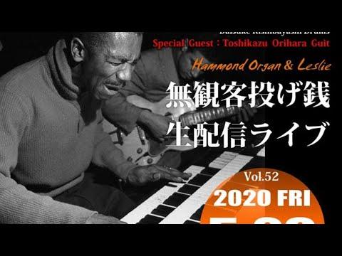 "Organ Soul Jazz Band ""D-BOP's""vol.52"