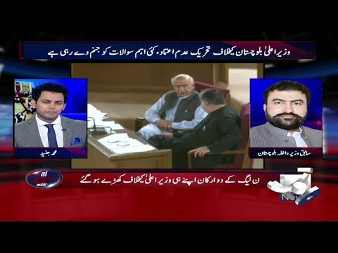 Aaj Shahzeb Khanzada Kay Sath - 03-January-2018 - Geo News
