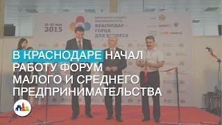 Первышов: В Краснодаре около 94 тыс. субъектов малого и среднего бизнеса