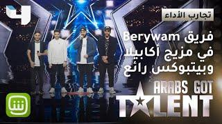 فرقة Berywam في مزيج من الـAcapella والـBeatbox الملفت #ArabsGotTalent