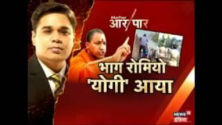 AarPaar: UP Me Yogi Sarkar Ke Baad Manchale Hue Khabardar