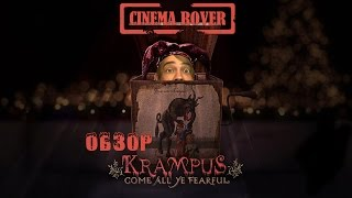 [Cinema Rover] - Обзор фильма ► Крампус/Krampus ◄