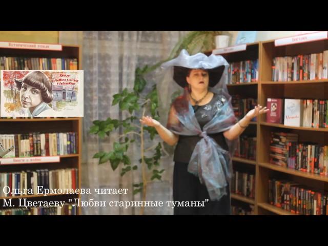 Изображение предпросмотра прочтения – ОльгаЕрмолаева читает произведение «Любви старинные туманы» М.И.Цветаевой