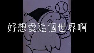 華晨宇 Hua Chenyu- 好想愛這個世界啊 鋼琴伴奏歌詞字幕版 (instrumental karaoke cover)