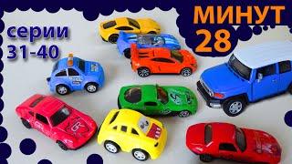 Машинки мультфильм - Город машинок - все серии подряд (31-40 серии). Развивающие мультики mirglory