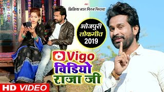 Jhijhiya Star Niraj Nirala का VIDEO SONG - विगो विडियो राजाजी - Vigo Video Rajaji - Bhojpuri Song