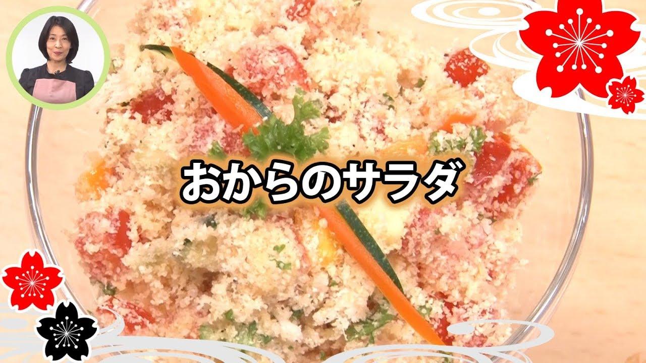 おからのサラダ【日本料理レシピTV】