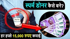 How To Become A Sperm Donor? And Earn Money - हर हफ्ते 15,000 रुपए कमाए!