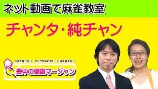 【ネット動画で麻雀教室】チャンタ・純チャン