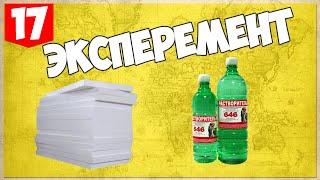 Эксперимент (Пенопласт  и растворитель)(Ссылка на группу: http://vk.com/tricksoflifez В этом видео ты узнаешь как вместить большое количество пенопласта в очень..., 2015-06-06T10:00:09.000Z)