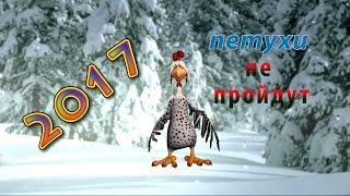 поздравление. с новым годом петуха. happy new year.прикол.толерантное поздравление.