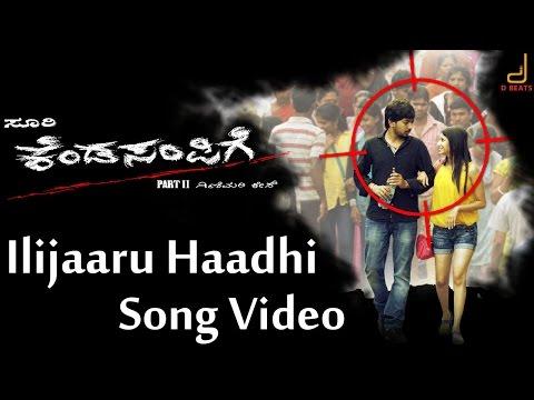 Kendasampige - Ilijaaru Haadhi Idu Full Song Video | Vikky, Manvitha Harish | V Harikrishna