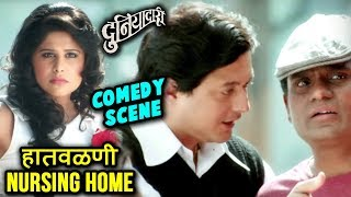 Duniyadari Marathi Movie | Comedy Dialogue | हातवळणी नर्सिंग होमी | Sai Tamhankar, Swwapnil Joshi