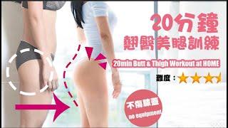 20分鐘翹臀美腿訓練   縮小假外胯提升臀部收緊大腿肌肉(不傷膝蓋