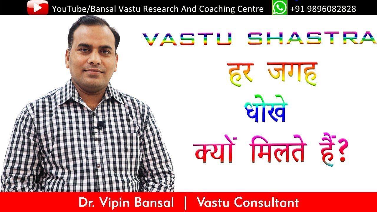बार -बार धोखे क्यों मिलते है ? Vastu Tips | Bansal Vastu | Dr  Vipin Bansal  +91 9896082828