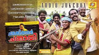 Chalakkudikkaran Changathi | Official Audio Songs Jukebox | Rajamani | Vinayan | Bijipal