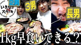 三兄弟でいきなりステーキ1kg誰が一番早く食べれるの?