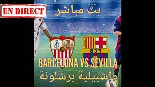 Barcelona vs sevilla live stream مباراة برشلونة واشبيلية بث مباشر