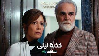 فضيحة ليلى: ثريا تكشف علاقة حماتها السرية بالمحامي، وتتدارك الوضع أمام العائلة في #عروس_بيروت