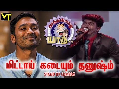 #AsathaPovathuYaaru is the Tamil Stand Up comedy Show aired in Sun TV and #SunLIfe. This had introduced many stand up comedians to Kollywood such as #BlackSheep Chutti Aravind and Robo Shankar and a rockstars. Here we are again on Sun Life.   Stay tuned for more at: http://bit.ly/SubscribeVT  You can also find our shows at: http://bit.ly/YuppTVVisionTime  Like Us on:  https://www.facebook.com/visiontimeindia