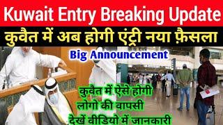 7-8-2020_Kuwait Expats Entry Breaking Update,,Kuwait Me Kar Sakte Hai Wapsi Kuch Aise Dekhe Jankari,