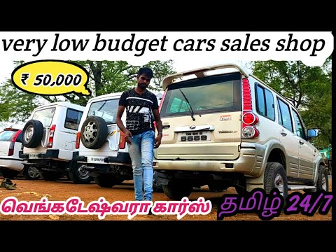 Very low budget car sales shop Rsview | venkateswara cars | tamill24/7