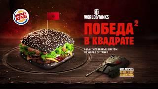 Рашим в Burger King за Танкобургером!