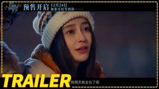 《明天你是否依然爱我》终极预告(杨颖 / 李鸿其)【预告片先知| Movie Trailer】 - YouTube