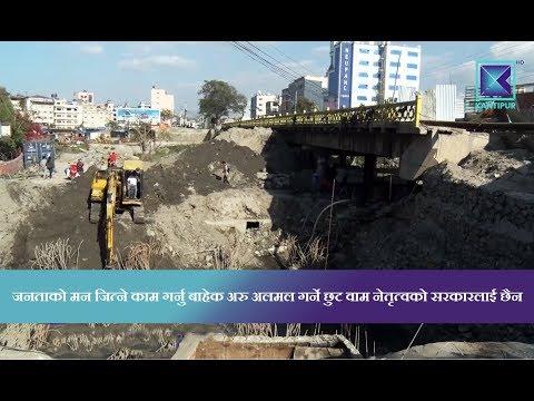 Kantipur Samachar   नयाँ वर्ष २०७५ बाट बिकास र सम्वृद्धिको यात्रा प्रारम्भ हुने जनअपेक्षा