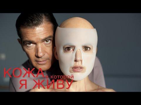 Кожа, в которой я живу / The Skin That I Inhabit (2011) / Триллер